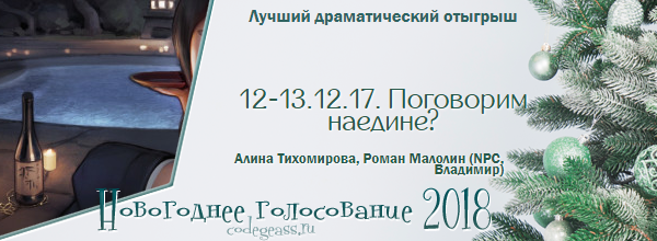 http://rom-brotherhood.ucoz.ru/CodeGeass/NewYearCard/vote2018/14.png