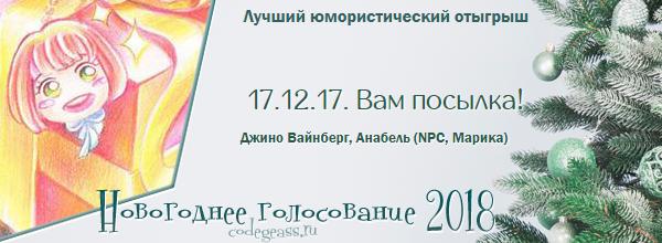 http://rom-brotherhood.ucoz.ru/CodeGeass/NewYearCard/vote2018/15.png