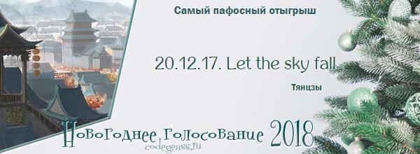 http://rom-brotherhood.ucoz.ru/CodeGeass/NewYearCard/vote2018/16.png