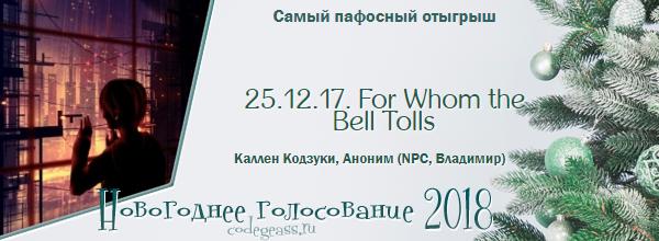 http://rom-brotherhood.ucoz.ru/CodeGeass/NewYearCard/vote2018/17.png