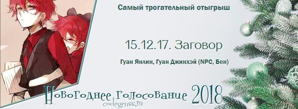 http://rom-brotherhood.ucoz.ru/CodeGeass/NewYearCard/vote2018/18.png