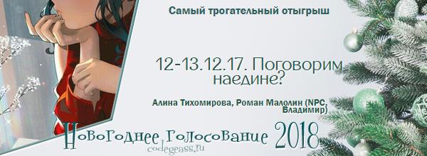 http://rom-brotherhood.ucoz.ru/CodeGeass/NewYearCard/vote2018/19.png