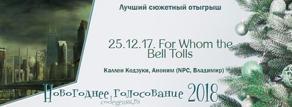 http://rom-brotherhood.ucoz.ru/CodeGeass/NewYearCard/vote2018/2.png