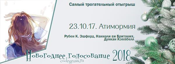 http://rom-brotherhood.ucoz.ru/CodeGeass/NewYearCard/vote2018/20.png