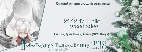 http://rom-brotherhood.ucoz.ru/CodeGeass/NewYearCard/vote2018/21.png