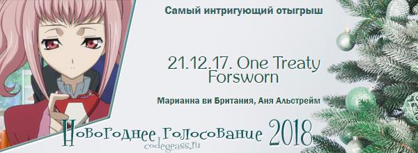 http://rom-brotherhood.ucoz.ru/CodeGeass/NewYearCard/vote2018/22.png