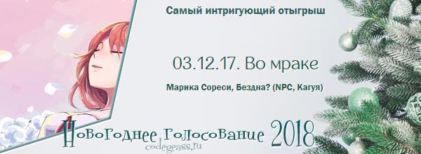 http://rom-brotherhood.ucoz.ru/CodeGeass/NewYearCard/vote2018/23.png