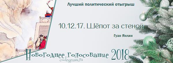 http://rom-brotherhood.ucoz.ru/CodeGeass/NewYearCard/vote2018/24.png