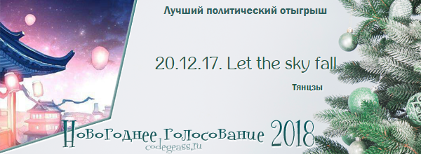 http://rom-brotherhood.ucoz.ru/CodeGeass/NewYearCard/vote2018/25.png