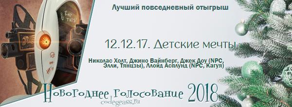 http://rom-brotherhood.ucoz.ru/CodeGeass/NewYearCard/vote2018/26.png