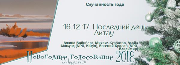 http://rom-brotherhood.ucoz.ru/CodeGeass/NewYearCard/vote2018/28.png