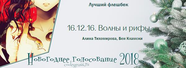 http://rom-brotherhood.ucoz.ru/CodeGeass/NewYearCard/vote2018/29.png