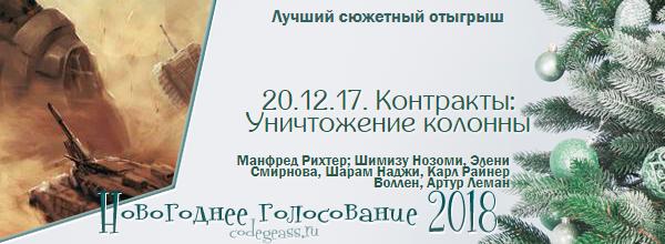 http://rom-brotherhood.ucoz.ru/CodeGeass/NewYearCard/vote2018/3.png