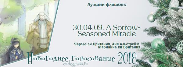 http://rom-brotherhood.ucoz.ru/CodeGeass/NewYearCard/vote2018/31.png