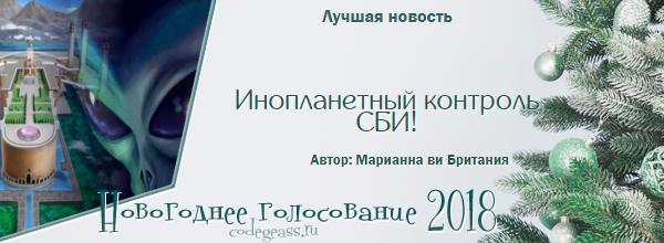 http://rom-brotherhood.ucoz.ru/CodeGeass/NewYearCard/vote2018/33.png