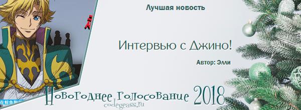 http://rom-brotherhood.ucoz.ru/CodeGeass/NewYearCard/vote2018/34.png