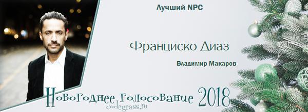 http://rom-brotherhood.ucoz.ru/CodeGeass/NewYearCard/vote2018/35.png