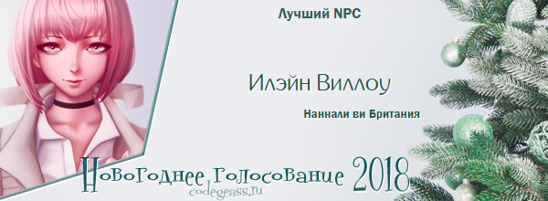 http://rom-brotherhood.ucoz.ru/CodeGeass/NewYearCard/vote2018/36.png