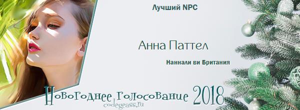 http://rom-brotherhood.ucoz.ru/CodeGeass/NewYearCard/vote2018/37.png