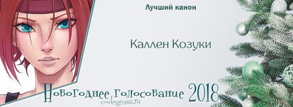http://rom-brotherhood.ucoz.ru/CodeGeass/NewYearCard/vote2018/38.png