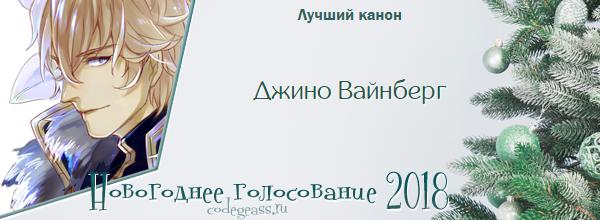 http://rom-brotherhood.ucoz.ru/CodeGeass/NewYearCard/vote2018/39.png