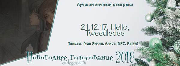 http://rom-brotherhood.ucoz.ru/CodeGeass/NewYearCard/vote2018/4.png