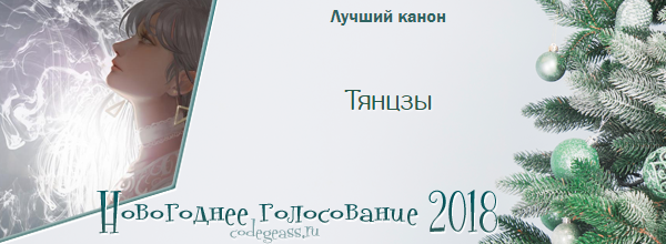 http://rom-brotherhood.ucoz.ru/CodeGeass/NewYearCard/vote2018/40.png