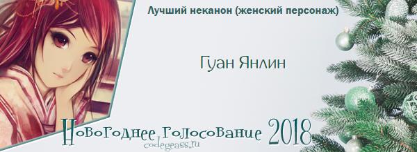 http://rom-brotherhood.ucoz.ru/CodeGeass/NewYearCard/vote2018/41.png