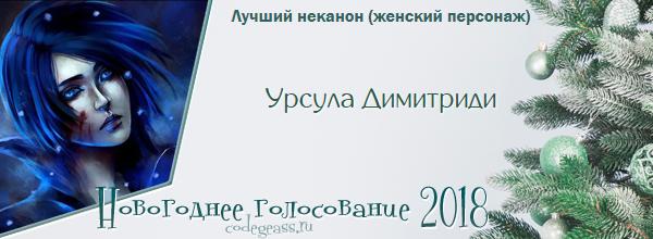http://rom-brotherhood.ucoz.ru/CodeGeass/NewYearCard/vote2018/42.png