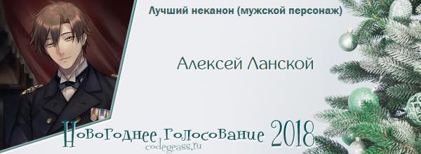 http://rom-brotherhood.ucoz.ru/CodeGeass/NewYearCard/vote2018/44.png