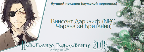 http://rom-brotherhood.ucoz.ru/CodeGeass/NewYearCard/vote2018/45.png