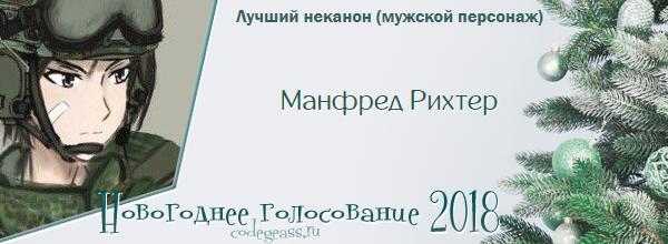 http://rom-brotherhood.ucoz.ru/CodeGeass/NewYearCard/vote2018/46.png
