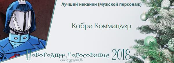 http://rom-brotherhood.ucoz.ru/CodeGeass/NewYearCard/vote2018/47.png
