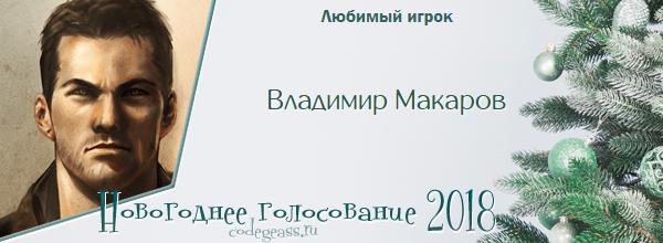 http://rom-brotherhood.ucoz.ru/CodeGeass/NewYearCard/vote2018/48.png