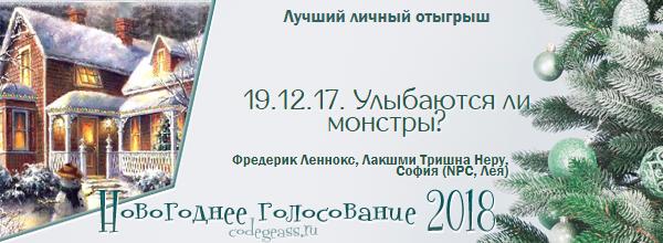 http://rom-brotherhood.ucoz.ru/CodeGeass/NewYearCard/vote2018/5.png