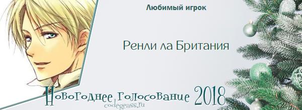 http://rom-brotherhood.ucoz.ru/CodeGeass/NewYearCard/vote2018/50.png