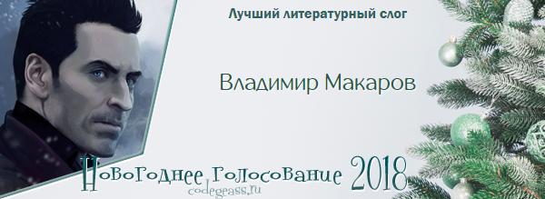 http://rom-brotherhood.ucoz.ru/CodeGeass/NewYearCard/vote2018/51.png