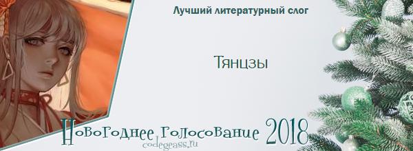 http://rom-brotherhood.ucoz.ru/CodeGeass/NewYearCard/vote2018/53.png