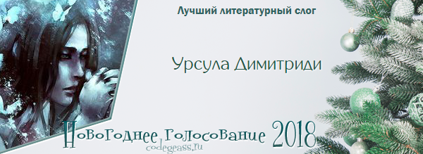 http://rom-brotherhood.ucoz.ru/CodeGeass/NewYearCard/vote2018/54.png