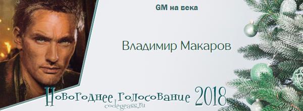 http://rom-brotherhood.ucoz.ru/CodeGeass/NewYearCard/vote2018/55.png