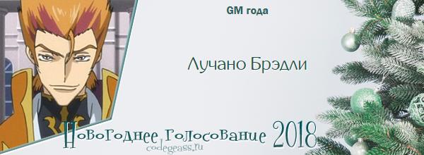 http://rom-brotherhood.ucoz.ru/CodeGeass/NewYearCard/vote2018/56.png