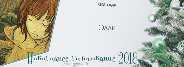 http://rom-brotherhood.ucoz.ru/CodeGeass/NewYearCard/vote2018/57.png