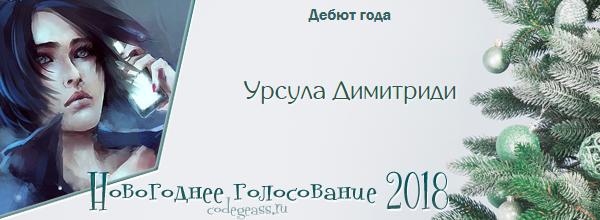 http://rom-brotherhood.ucoz.ru/CodeGeass/NewYearCard/vote2018/58.png