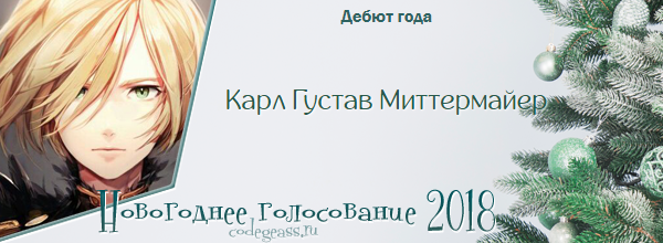 http://rom-brotherhood.ucoz.ru/CodeGeass/NewYearCard/vote2018/59.png