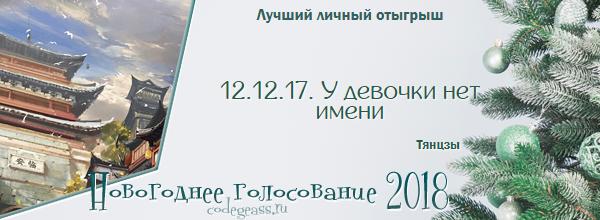 http://rom-brotherhood.ucoz.ru/CodeGeass/NewYearCard/vote2018/6.png