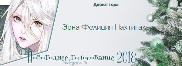 http://rom-brotherhood.ucoz.ru/CodeGeass/NewYearCard/vote2018/60.png