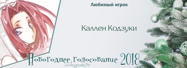 http://rom-brotherhood.ucoz.ru/CodeGeass/NewYearCard/vote2018/61.png