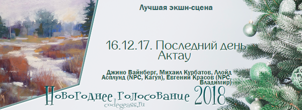 http://rom-brotherhood.ucoz.ru/CodeGeass/NewYearCard/vote2018/7.png