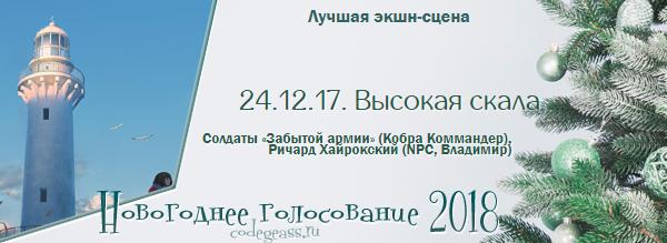 http://rom-brotherhood.ucoz.ru/CodeGeass/NewYearCard/vote2018/8.png