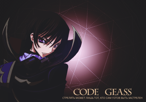 http://rom-brotherhood.ucoz.ru/CodeGeass/Piar/codegeass.png